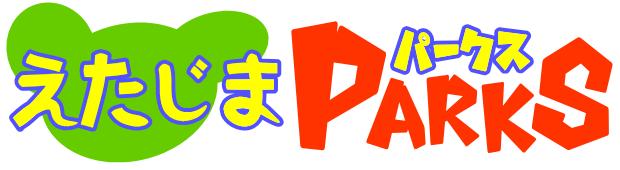 えたじまパークス!
